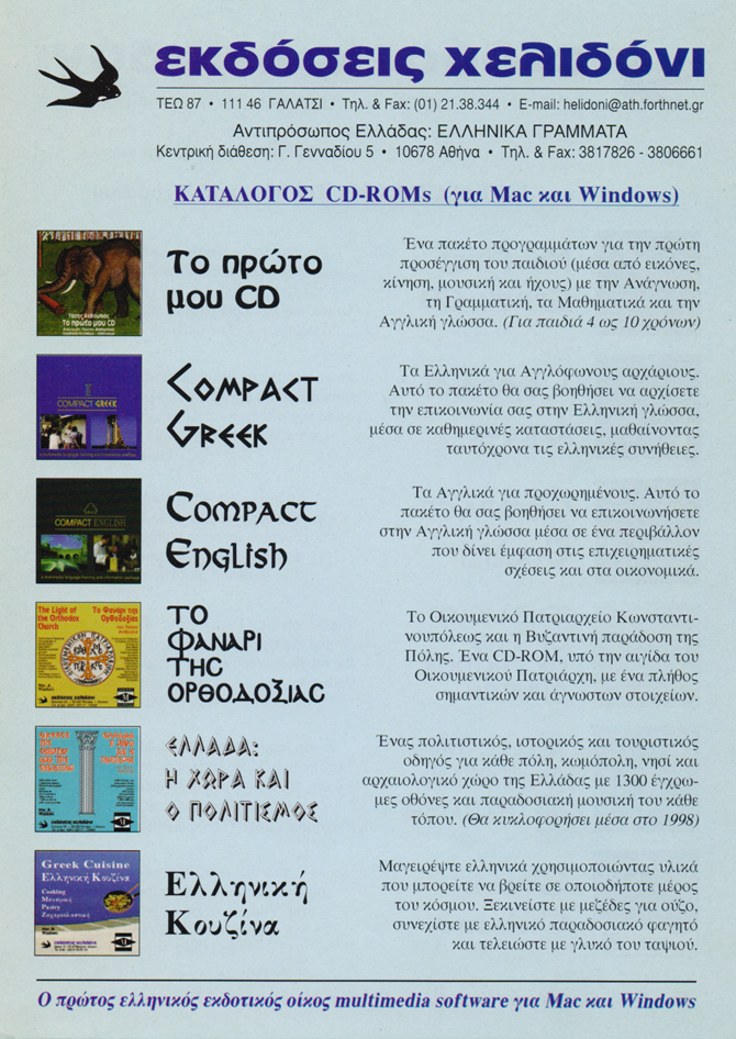 92fc9d07d8c Τα CD-ROMs - Ανθουλιάς